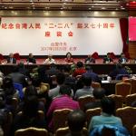北京舉辦二二八紀念座談會 聲稱事件「展現台灣同胞強大的愛國主義精神」