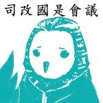 司改會提法庭直播 女法官協會:全民公審恐違反無罪推定原則