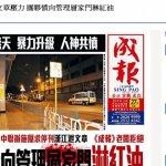 香港又傳媒體遭暴力恐嚇 七大港媒組織強烈譴責