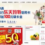 中韓薩德風波》「防火門、自動灑水系統損壞」中國23家樂天門市遭勒令停業、罰款