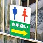 媽媽們不願說的崩潰小秘密:為何女人過了更年期,就容易漏尿?該怎麼處理?