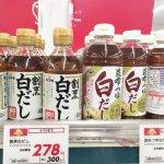 日本主婦一致認可!讓料理好吃百倍的9款調味醬、高湯粉,怎樣都要掃回台灣啊