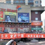 薩德風波》抵制來了!樂天中國官網遭癱瘓 網購部分南韓商品被下架