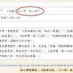 教育部重修國語辭典「尷尬」也可以念「ㄐㄧㄢ ㄐㄧㄝˋ」