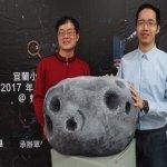 這顆小行星叫宜蘭!還有這麼多小行星用台灣地名命名…