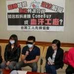 Comebuy遭指控規避加班費,勞動部:會依實際情況認定雇主