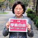 一中承諾書爭議》「學術自由NOT FOR SALE」范雲號召高教工作者臉書聯署