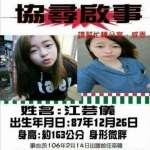2台女赴南韓遊學「失聯」外交部證實涉入電信詐騙被捕