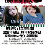 江姓少女在韓國涉詐欺遭逮 母憂被遣返大陸