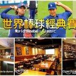 WBC開打幫中華隊加油來這!台北4間大螢幕運動餐廳LIVE轉播邊吃美食邊燃燒你的熱血魂