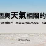 明明看到rain啊storm卻跟下雨沒關係!15 個跟「天氣」有關的趣味實用片語