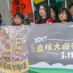 「非核家園」遙遙無期?綠委:民進黨兌現訴求的時候到了!