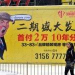 中國火速批准川普在華商標 恐違反美國憲法
