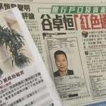 政治迫害或是非法詐騙?國際刑警對香港《成報》主席谷卓恆下達紅色通緝令