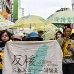 台灣指標民調》「2025非核家園」支持度失守!49%民眾投反對票,僅36.6%認同