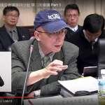 司改國是會議》開放法庭直播監督法官?陳憲裕:任何一個畫面都可能造成一輩子的影響