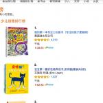 中國限制引進外國童書和繪本 為了「抵制境外勢力」?