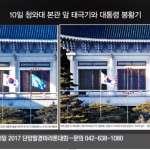 青瓦台裡已無總統》朴槿惠仍在總統官邸,但這面旗不見了