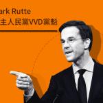 荷蘭大選》高呼「捍衛荷蘭價值」現任總理呂特如何對抗「荷蘭川普」?