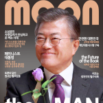 南韓總統大選》最被看好候選人文在寅:我反對同性戀、同性戀會削弱國防力量!
