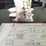 日本核污染區食品重新貼標在中國銷售 無印良品、永旺超市都在賣