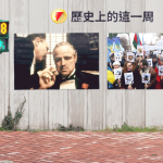 歷史上的這一周》克里米亞「脫烏入俄」公投3周年、影史經典巨作《教父》在紐約首映、台北市首度啟用「小綠人」倒數計時器