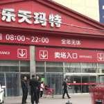 南韓向世貿組織投訴:中國抵制韓貨