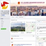 只許州官Facebook,不許百姓Google!中國駐港公署開臉書專頁 香港網友「熱烈回應」