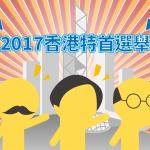 【圖解新聞】特首怎麼選?候選人又是誰?五大關鍵看懂香港特首選舉