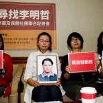 民進黨前黨工李明哲證實被中國拘留!妻子:希望能允許探視