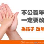 「不公義年金」文宣惹議 教育部:將進行內部行政檢討