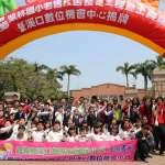 溪口鄉柴林國小數位機會中心揭牌 樂齡學堂同歡樂