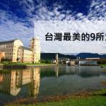 這些學校都是美照拍攝天堂!台灣最美的9所大學,愛拍照打卡的你必造訪