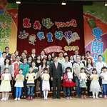 嘉義市兒童節暨模範兒童表揚大會 市長涂醒哲期許挑戰自己幫助別人