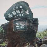 防止中國伺機侵佔 日本準備指定148處「有人國境離島」,設法增加島民人口