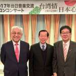 日相安倍心腹、內閣官房副長官萩生田光一:台灣是不可取代的友人