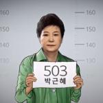 我腰痛要怎麼出庭!?首爾看守所勸朴槿惠出庭反被嗆:我沒交假單嗎?