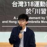 「太陽花無罪,香港雨傘運動要坐牢」,黃之鋒:民主與威權的不同
