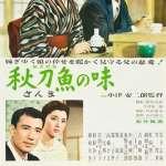 觀點投書:我看小津安二郎的電影美學