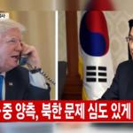 川習會落幕》「我跟習近平提了薩德入韓」川普與韓國代總統黃教安通話
