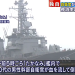 海上自衛隊本月第二起自殺案 高波號護衛艦自衛官舉槍自戕