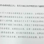 國台辦透過蔡正元的管道傳信 ,李凈瑜不接受