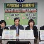 「前瞻基礎建設就是為了綁樁」張麗善:綠能建設162億用在台南沙崙綠能科學城