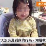 活像人質認罪!4歲女遭母拍下淚崩懺悔影片po網,他沉痛抨擊最病態教養心態
