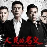 BBC觀察:80、90後為何狂追反腐劇《人民的名義》?