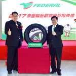 泰豐輪胎觀音廠啟用 再捐近二千萬給火災受污染各里