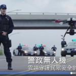 造價百萬「警用空拍機」 警政署:大幅提升警察安全