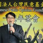 台灣民意基金會周年》游盈隆:每個月重大議題民調,說得到做得到