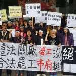 立益紡織無預警關廠 失業勞工往市政府陳情抗議