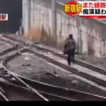 日本痴漢疑犯屢跳月台逃逸,讓東京通勤族大誤點 電車公司呼籲:別這麼做、危險!